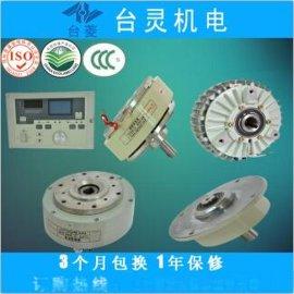 广东东莞磁粉制动器|单轴磁粉制动器|空心轴磁粉制动器厂家