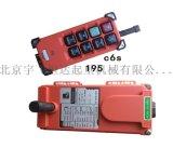 行车遥控器 发射器 无线控制器 天车遥控器 电动葫芦遥控器