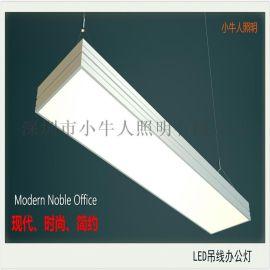 小牛人照明可接连组合拼装吊线铝材LED办公灯LED吊灯含光源吊线工程灯具
