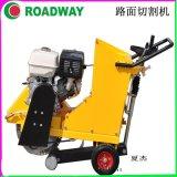 山东路得威混凝土路面切割机路面切割机RWLG21C沥青路面切割机五年免费维修养护