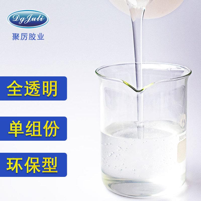 ABS粘塑料胶水 高强度透明低气味 ABS胶水厂家