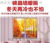 甘肃电热画,碳晶墙暖,电墙暖、墙暖画、电热板销售