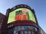 聚能光彩户外P8全彩广告显示屏