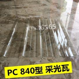 透明瓦pc采光瓦pc板840梯形瓦930波浪瓦