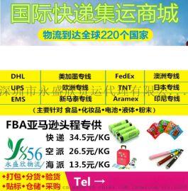 国际快递DHL物流UPS**到美国FBA**头程