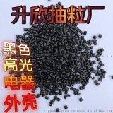 供应PP黑色注塑再生料颗粒