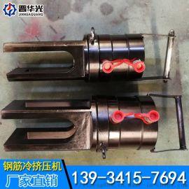山东枣庄市钢筋套筒挤压机√32型钢筋接头挤压连接操作视频