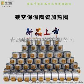 杭州中邦凌镂空保温陶瓷加热圈 注塑机加热圈