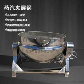 梨膏熬制锅 物料蒸煮锅 蒸汽夹层锅