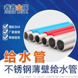 重庆厂家薄壁304不锈钢给水管 卫生级不锈钢管