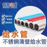 重慶廠家薄壁304不鏽鋼給水管 衛生級不鏽鋼管