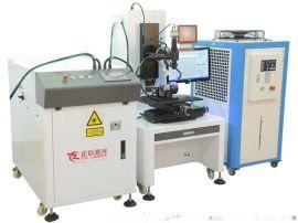 专业供应正信激光焊接设备