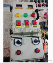 水泵防爆动力箱 电机专用防爆照明配电箱
