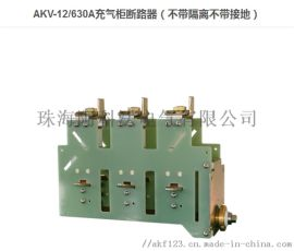 AKV-12D/630充气柜元件断路器开关