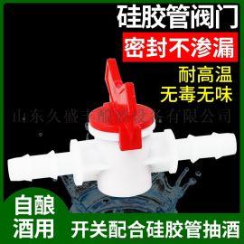 久盛丰自酿酒硅胶阀门开关配合硅胶管抽酒食用安全塑料