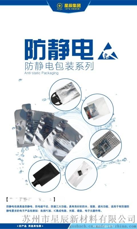 专业生产LED芯片封装测试用铝箔静电袋 锡箔袋