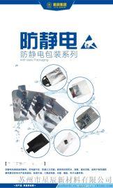專業生產LED芯片封裝測試用鋁箔靜電袋 錫箔袋