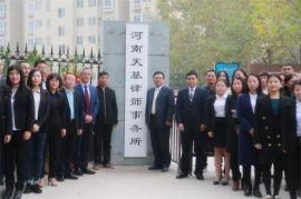 天基律师事务所律师事务所专注于河南律师事务所市场需求