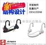 蓝牙耳机 入耳式 外观 结构 工业设计 ID TWS耳机 产品设计公司