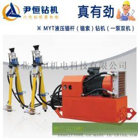 MYT液压锚杆钻机不选对厂家