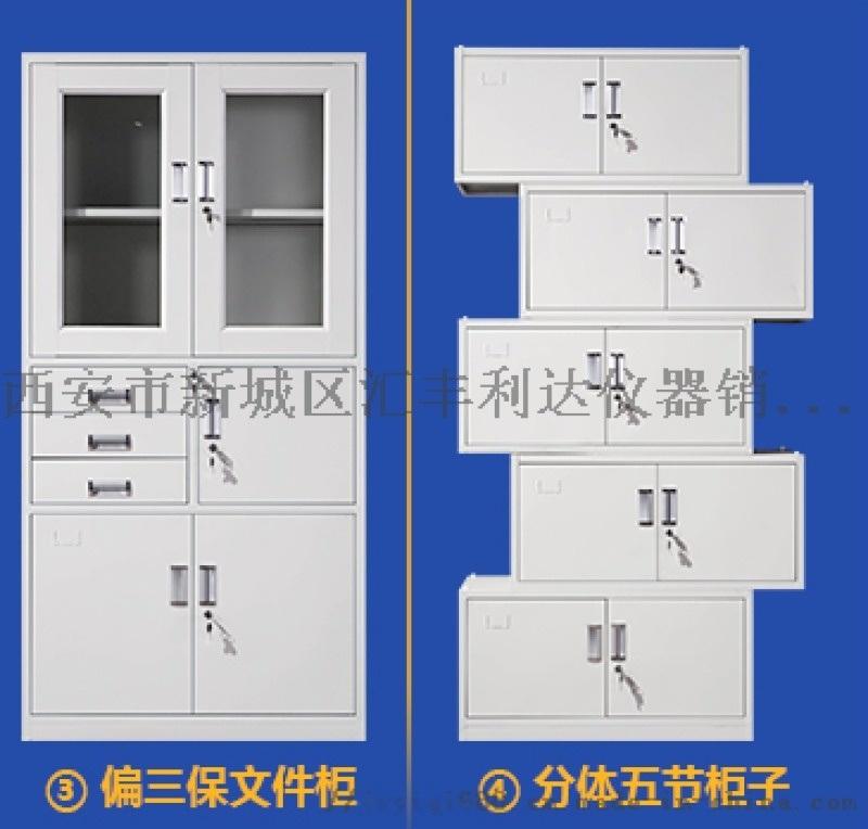 西安更衣柜,四门更衣柜13772489292