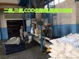 天津上海重庆河北优氯净:又称二氯异氰尿酸钠