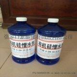 纳米硅防水剂高效快捷防水材料