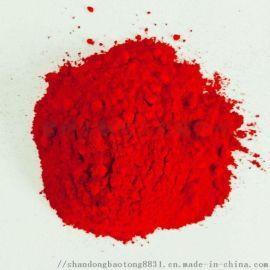 厂家供应油漆用有机环保颜料3132大红粉