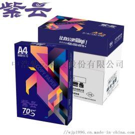 紫云高档打印纸办公复印纸A4/70g