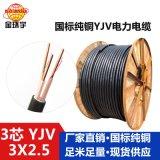 金環宇電力電纜 YJV 3*2.5電纜 三芯交聯銅芯電力電纜 國標