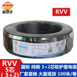 RVV 3*0.75+2*0.5金环宇电缆线报价 深圳电源线厂家