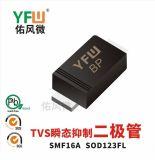 SMF16A SOD123FL貼片瞬態抑制二極體印字BP 佑風微YFW品牌