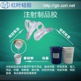 注射成形硅橡胶
