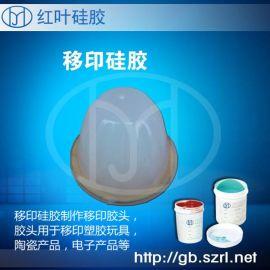 电镀产品专用移印硅胶,移印矽胶