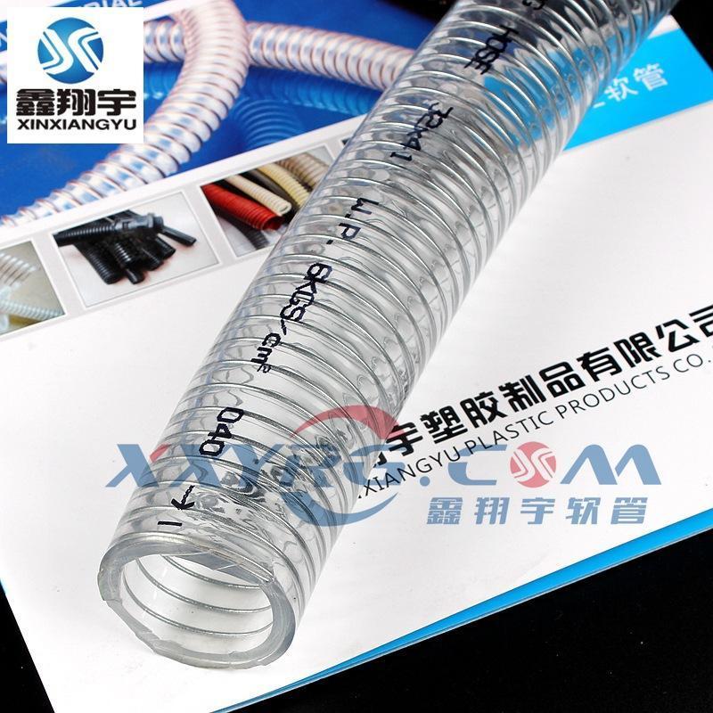 鑫翔宇耐酸碱耐高压PVC透明钢丝增强塑料软管排水管