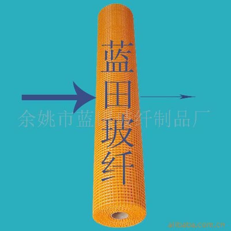 供应墙体保温玻纤网格布