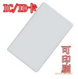 ID、IC学生卡