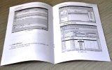 产品说明书设计印刷