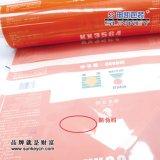 玉米复合卷膜包装|种子复合卷膜|种子包装膜|防伪包装膜