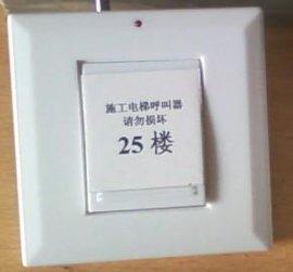 四川建筑工地楼层呼叫器