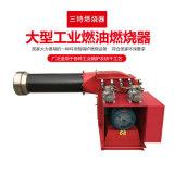 大型燃油锅炉燃烧机 沥青拌合站重油燃烧器