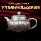 纯银茶壶 Ag999足银茶具 保健养生纯银茶具