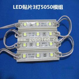 深圳厂家LED超高亮3灯5050贴片白光红光色/广告招牌吸塑发光字模组块