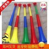 鄭州廠家直銷三節大號伸縮喇叭球迷喇叭球賽世界盃助威喇叭玩具