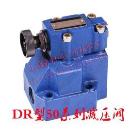 上海DR10-1-50/100YM先导式减压阀,DR10-2-50/100YM先导式减压阀