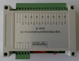 掌中宇M-OF8C 基于RS485的8路4~20mA电流模拟量输出模块