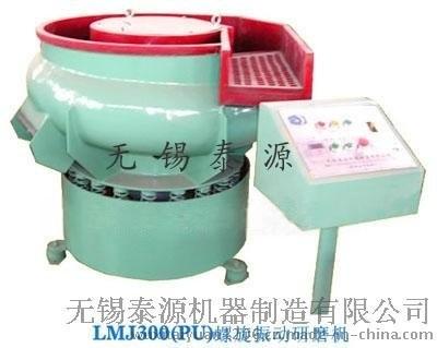 无锡泰源 螺旋振动研磨机(光饰机、抛光机)LMJ300