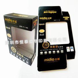 厂家供应灰卡白卡瓦楞彩盒纸盒批发订做 游戏鼠标彩盒 电子产品包装盒印刷订制