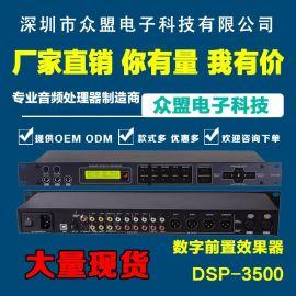 厂家直销 数字前置效果器 前级混响效果器 放大器 一机多能 防啸叫 DSP-3500