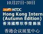 2016年香港湾仔秋季照明展 香港贸发局秋季灯饰展